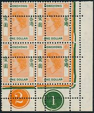 Hong Kong QEII 1954-62 $1 CONTRIVED Double Perforated Block of 4 Unmounted Mint