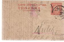 1939 Shanghai China Ghetto Postal Stationery Card Cover to Palestine