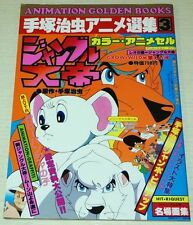 Kimba the White Lion Art Book OOP RARE Anime Osamu Tezuka Jungle Emperor Leo