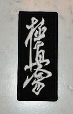 Jujutsu Ju Jutsu WH IRON ON PATCH Aufnäher Parche brodé patche toppa Japan Jitsu