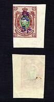 Armenia, 1920, SC 128, mint, imperf. a9132