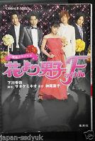 JAPAN Movie novel: Boys Over Flowers / Hana Yori Dango Final
