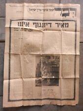 judaica jewish palestine israel DAVAR newspaper Meir Dizengoff death 1936
