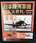 Ashette Collections Japanese Army And Navy Aircraft Encyclopedia Raiden Station