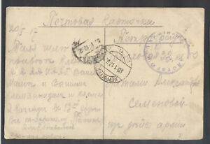 11634 Russia,1917, Selfmade fieldpost card from front with army cancel to Petrog