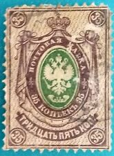 Russia (IMPERIAL) 1887-88 RARA 35 KOP. Solovjev 53A, Typo.P14, 25:14,75 NG R#007575