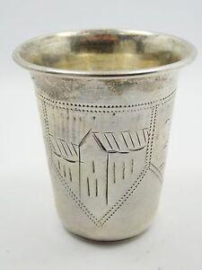 ANTIQUE IMPERIAL RUSSIA KIEV Postnikova-Loseva HALLMARK ГP STERLING CUP GOBLET
