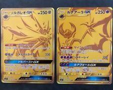Pokemon card set GOLD Solgaleo GX & Lunala GX UR 124/114 125/114 SM4+ Japanese
