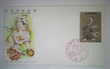 Japan 1962 Color Cacheted Philatelic Week Fdc Unaddressed