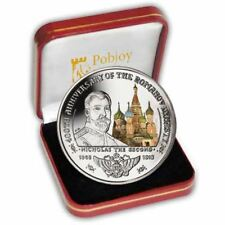 The 2013 Romanov Dynasty Nicholas II Coloured Proof Silver Coin
