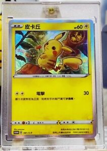 PTCG Pokemon Chinese 2021 Lunar New Year Red Packet Pikachu Promo 081/S-P Holo