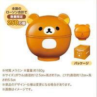 SAN-X Rilakkuma Melamine lid with Soup Rice Bowl Prize Super Cute JAPAN