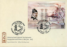 Kyrgyzstan KEP 2017 FDC Li Bai Cultural Ties China 2v M/S Cover Art Stamps