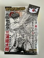 Young Animal 18 2021  - Berserk 364 - Japanese Magazine with poster and booklet