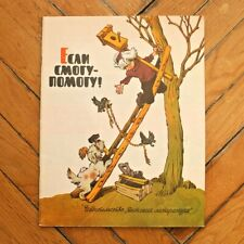 If I Can, I Will Help. Funny Pictures. RUSSIAN USSR COMICS BOOK. 1976