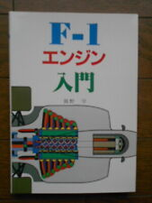 F-1 Engine Introduction Book Formula One Racing