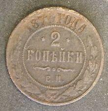 1871 EM 2 KOPEKS OLD IMPERIAL COIN RUSSIA ALEXANDER II ORIGINAL