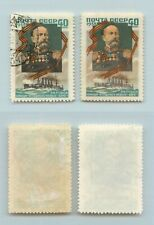 Russia USSR 1958 SC 2047 mint and used . rtb2626