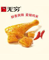 无穷爱辣鸡米花 10g x 5小包