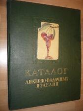 SUPERBE LIVRE RUSSE DE 1957 BOISSONS ALCOOLS ILLUSTRATIONS MAGNIFIQUES RUSSIAN