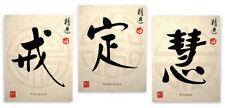 Asian Calligraphy Art Prints Zen Discipline Meditation Wisdom