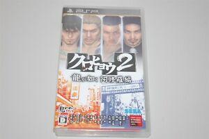 Kurohyou 2 Ryu ga Gotoku Ashura hen Yakuza Japan Sony PSP game