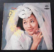 SL2097 夏台鳳 Taiwan Pop Song LP Sha Tai Fung ~