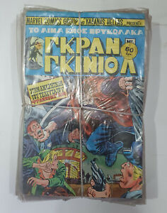 MARVEL GRAND GUIGNOL Vintage 70s KABANAS No6 Greek Edition pack of 20 as distrib