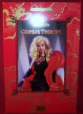 Mattel Mann`s Chinese Theatre Limited Edition Barbie Doll NRFB Mint In Box