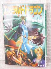 EMERALD DRAGON w/Poster Novel SAMI SHINOZAKI Japan 1995 Book MW07*