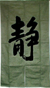 """Japanese Noren Curtain Home Business Tapestry Cotton 60""""L x 33.5""""W Green """"Quiet"""""""