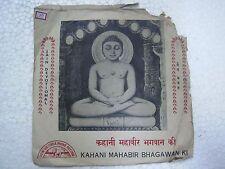 MOOLCHAND MARU AND GEETA RANI. KAHANI MAHIBIR BHAGWAN KI JAIN DEVOTIONAL EP  VG+