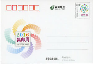 CHINA Postcard 2016 JP218 Philatelic Week 2016 MNH