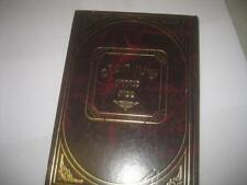 "SHINUN HASHAS on Masechet Sanhedrin & Makkot שינון הש""ס Summary of Talmud Sugyot"