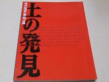 PRIMITIVISM IN THE CONTEMPORARY CERAMICS OKABE NIMEO ISAMU NOGUCHI TUJI SEIMEI