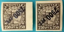 Russia(RSFSR) 1922 MNH Two diagon.overprint INVERTED Variety Rare! R#003207