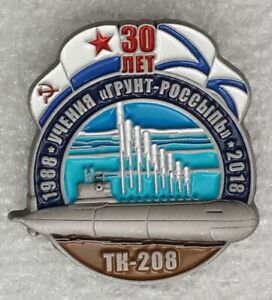 RUSSIAN NAVAL BADGE  ATOMIC SUBMARINE TK-208 DMITRY DONSKOY PROJECT 941 AKULA