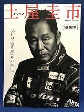 Keiichi Tsuchiya Car Top Magazine Special Edition DRIFT KING Japanese Motor Book