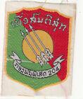 Wartime Laotian (Laos) 204th Volunteer Battalion Patch / Insignia (1506)