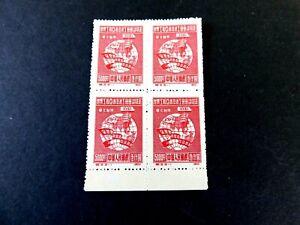 Peoples Republic of China, #1L133 Block of 4 Reprint, 1949, Globe & Hammer M/NH