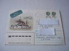 U.S.S.R cover with ship design, mailed from Latvia.
