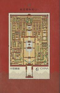 CHINA  2020-6  the PALACE MUSEUM * SOUVENIR SHEET * Mint, NH