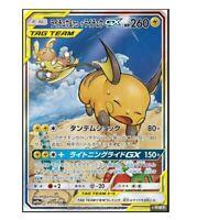 Pokemon card SM10a 057/054 Raichu & Alolan Raichu-GX SR GG End