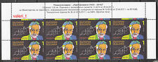 "2017 Bulgaria Carl Djerassi, Chemist, "" progestin norethindrone"" Band + text,MNH"