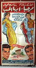 2sht Hello Love مرحبا أيها الحب Samia Gamal Lebanese Arabic Poster 60s