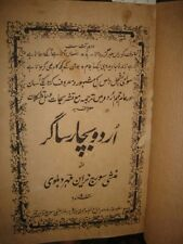 INDIA - PRINTED BOOK  IN URDU -  PAGES 456