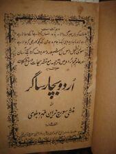 INDIA - PRINTED BOOK  IN URDU -  PAGES 456