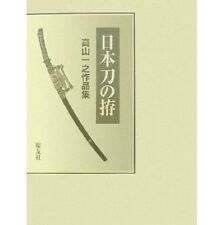 Preparation of Japanese Sword - Kazuyuki Takayama Works Photo Book