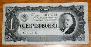 1 Karbovantsev, Bank of Russia, 1937.