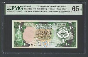 Kuwait 10 Dinars 1980 (ND 1980-91) P15x Uncirculated Grade 65